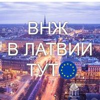 Вид на жительство в ЕС/Латвия +37129118879