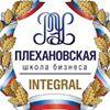 """Плехановская школа бизнеса """"Integral"""""""