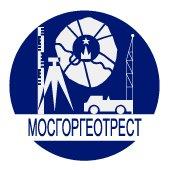 """ГБУ """"Мосгоргеотрест"""""""