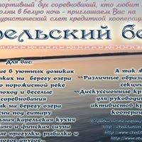 """Турслет-2011""""КАРЕЛЬСКИЙ БЕРЕГ"""""""