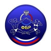 Федерация бодибилдинга России