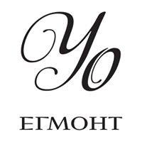 Егмонт, Книги за любов
