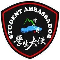 Student Ambassador of NSYSU (中山大學學生大使團)