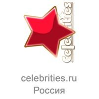 Журнал Celebrities.Ru