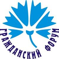 Гражданский Форум / Civil Forum