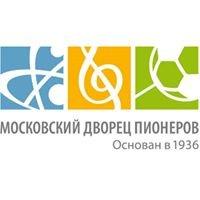 Московский Дворец пионеров (МГДД(Ю)Т)