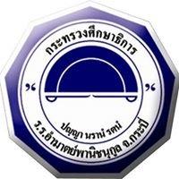 โรงเรียนอำมาตย์พานิชนุกูล กระบี่ (official)