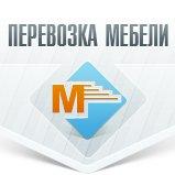 Квартирный и офисный переезд недорого в Москве от МБ Перевозки