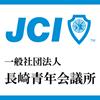 Junior Chamber International Nagasaki
