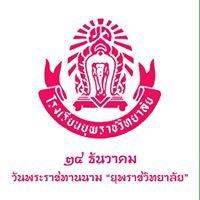 Yupparaj Wittayalai School