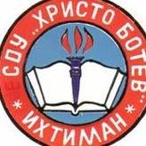 СУ Христо Ботев - гр. Ихтиман