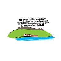 Platamon Heritage Railway - Μουσειακός Σιδηρόδρομος Πλαταμώνα