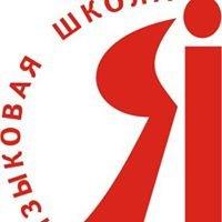 YA Language School