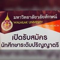 รับนักศึกษาใหม่Walailak University