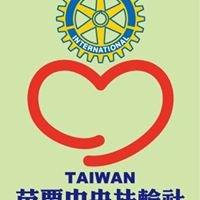 苗栗中央扶輪社- Rotary International Distrit 3501, Miaoli Central Club