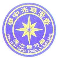 True Light Middle School of Hong Kong
