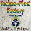 Techno-Plast Factory For Plastic Recycling المصنع الفني لتدوير البلاستيك