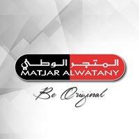 المتجر الوطني  - Matjar AL-Watany