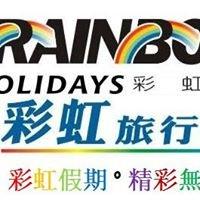 彩虹旅行社 Rainbow Holidays Limited
