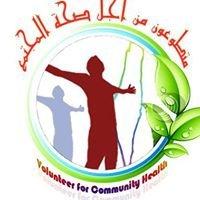 Volunteers for Community Health V.C.H