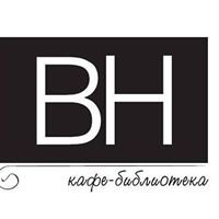 BH Cafe-Library