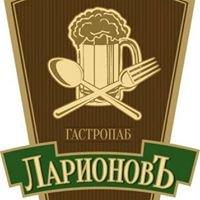 """Гастропаб """"ЛарионовЪ"""""""