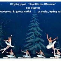 """Σχολή Χορού """"Χοροθέατρο Ολύμπου"""""""