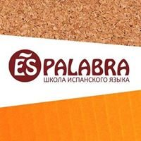 Школа испанского языка Espalabra