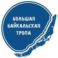 Большая Байкальская Тропа/Great Baikal Trail