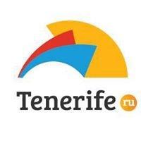 Тенерифе - www.tenerife.ru