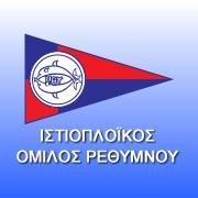 Ιστιοπλοικός Όμιλος Ρεθύμνου - Rethymnon Sailing Club