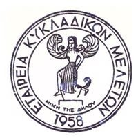 Εταιρεία Κυκλαδικών Μελετών/Society for Cycladic Studies