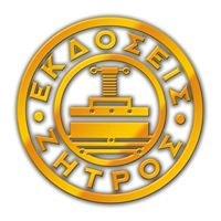 Εκδόσεις Ζήτρος- Αρχαία Ελληνική Γραμματεία