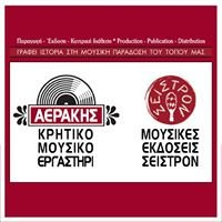 """Δισκοπωλείο""""Αεράκης"""" - Μουσικές Εκδόσεις """"Σείστρον"""""""