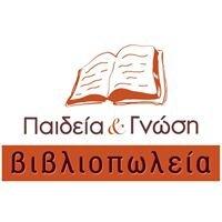 Βιβλιοπωλεία Παιδεία & Γνώση - Paidia & Gnosi Bookstores