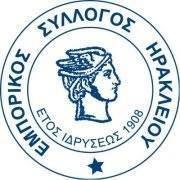 ΕΜΠΟΡΙΚΟΣ ΣΥΛΛΟΓΟΣ ΗΡΑΚΛΕΙΟΥ
