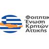 Φοιτητική Ένωση Κρητών Αττικής ΦΕΚΑ - Foititiki Enosi Kriton Attikis FEKA thumb