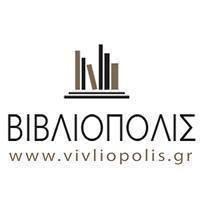 ΒΙΒΛΙΟΠΟΛΙΣ, Δήμητρα Δημοπούλου