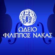 Ωδείο Φίλιππος Νάκας / Philippos Nakas Conservatory