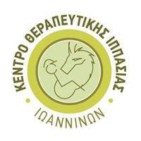 Κέντρο Θεραπευτικής Ιππασίας Ιωαννίνων/Ioannina Therapeutic Riding Center