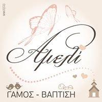 Αμελί Γάμος - Βάπτιση / Ameli