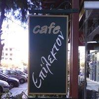 Epilekton cafe