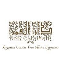 Dar ElKamar Restaurant مطعم دار القمر
