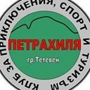 "Adventures, sport and tourism association ""Petrahilya"""
