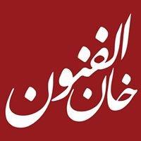 Khan Al Funoun
