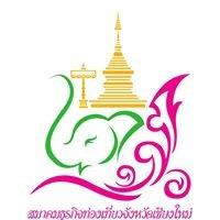 สมาคมธุรกิจท่องเที่ยวเชียงใหม่ | Chiang Mai Tourism Business Association