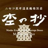 Niseko konbu onsen Moku no sho