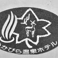 糠平温泉ホテル・レストランナウシカ