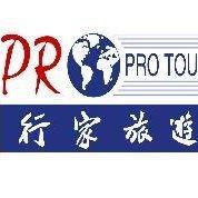 Pro Tour 行家旅遊 - 台中分公司