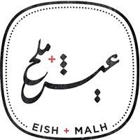 عيش & ملح Eish & Malh